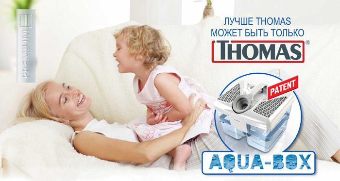 THOMAS AQUA-BOX