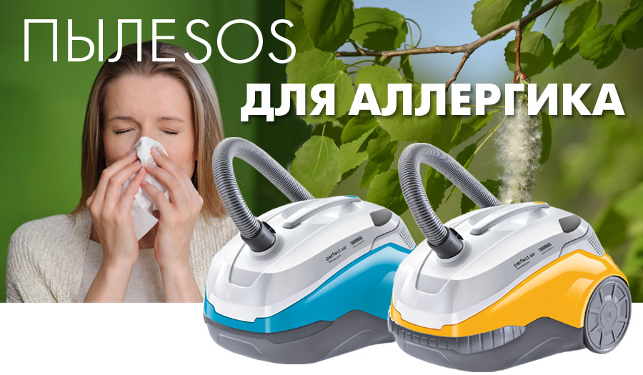 аллергия, борьба с аллергией, пылесосы для аллергиков, THOMAS AQUA-BOX, дети, аллергия, домашние животные, пылесос THOMAS с водяным фильтром